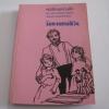 หนังสือชุดบ้านเล็ก ตอน ริมทะเลสาบสีเงิน ลอร่า อิงกัลส์ ไวล์เดอร์ เขียน สุคนธรส แปลและเรียบเรียง***สินค้าหมด***