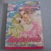 สัญญารักนําทางใจ เล่มเดียวจบ Hiromi Kobayashi เขียน