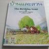 บ้านและสวน ฉบับที่ 457 กันยายน 2557 The Birthday Issue***สินค้าหมด***