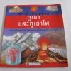 หนังสือชุดนักสำรวจน้อย ตอน ภูเขาและภูเขาไฟ Barbara Taylor เขียน บ.ที เจ เจ จก. แปล***สินค้าหมด***