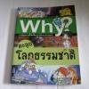 Why ? ตะลุยโลกธรรมชาติ Lee, Kwang-Woong เขียน Park, Jong-Kwan ภาพ นริศรา ไตรบุตร แปล***สินค้าหมด***