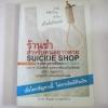 ร้านชำสำหรับคนอยากตาย (Suicide Shop) ฌอง เติลเล่ เขียน องอาจ กันใจศักดิ์ แปล***สินค้าหมด***