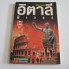 อิตาลีฟีเวอร์ #1 โรม วาติกัน ปิซ่า วิโรจน์ ถิรคุณ เขียน***สินค้าหมด***