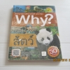 สารานุกรมความรู้วิทยาศาสตร์ ฉบับการ์ตูน Why ? สัตว Lee, Kwang-Woong เขียน Park, Jong-Kwan ภาพ ชลธิชา โพธิ์ทอง แปล***สินค้าหมด***