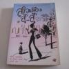 สาวน้อยสู้...สู้ (Citizen Girl) เอ็มม่า แมคลัฟลินและนิโคล่า เคราส์ เขียน เมลานี แปล