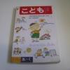 เรียนภาษาญี่ปุ่นเบื้องต้น 1 โดย สมชาย ชัยธนะตระกูล***สินค้าหมด***