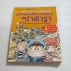 เอาชีวิตรอดในทะเลทรายซาฮาร่า พิมพ์ครั้งที่ 3 Choi Duk-hee เขียน Kang Gyung-hyo ภาพ ชุตินันท์ เอกอุกฤษฎ์กุล แปล