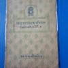 บทอาขยานภาษาอังกฤษ ชั้น ม.3 พิมพ์ครั้งที่ 9 2514