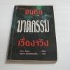 มันคือฆาตกรรมเรื่องจริง พมิพ์ครั้งที่ 4 Terry Deary เขียน ประจวบ มั่นคงทองเจริญ แปล