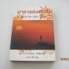 มายาแสงตะวัน (Touch The Sun) Cynthia Wright เขียน อาสาวดี แปล***สินค้าหมด***
