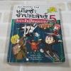 แก๊งซ่าท้าประดิษฐ์ เล่ม 5 สิ่งประดิษฐ์คิดนอกกรอบ Gomdori co. เขียน Hong Jong-hyun ภาพ วลี จิตจำรัสรัตน์ แปล