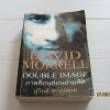 ภาพซ้อนซ่อนอำมหิต (Double Image) David Morrell เขียน สุวิทย์ ขาวปลอด แปล***สินค้าหมด***