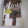 ภูฏาน มนต์เสน่ห์ในอ้อมกอดหิมาลัย พิมพ์ครั้งที่ 2 พิสมัย จันทวิมล เขียน***สินค้าหมด***