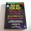 ผู้ชายมาจากดาวอังคาร ผู้หญิงมาจากดาวศุกร์ (Men Are from Mars, Women Are from Venus) พิมพ์ครั้งที่ 2 John Gray, Ph.D. เขียน สงกรานต์ จิตสุทธิภากร แปลและเรียบเรียง***สินค้าหมด***
