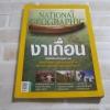 NATIONAL GEOGRAPHIC ฉบับภาษาไทย กันยายน 2558 งาเถื่อน