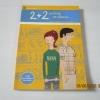 2+2 เขากับหนูและคู่ของพ่อ มานอส คอนโดเลออน เขียน อุษา กรทับทิม แปล***สินค้าหมด***