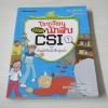 โรงเรียนยอดนักสืบ CSI เล่ม 1 ตอน เปิดตัวทีมนักสืบสุดเจ๋ง Ko Hee Jung เขียน Seo Young Nalm ภาพ สิราภา เสริมสันติวาณิช แปล
