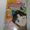 หมิง หมิง สาวน้อยแสนกล เล่ม 2 จบในฉบับ Asakiri Yu เขียน