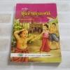 หนังสือชุดอมตะวรรณคดีไทย เล่าเรื่องขุนช้างขุนแผน โดย สุระ ดามาพงษ์และเบญจพร บริบูรณ์เกษตร***สินค้าหมด***