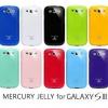 Case samsung Galaxy S3 : Mercury Color Pearl Jelly Case