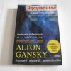 มฤตยูเรือมรณะ (A Ship Possessed) Alton Gansky เขียน จักรกฤษณ์ แก่นจันทร์ แปลและเรียบเรียง***สินค้าหมด***