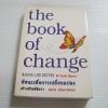 ทัศนะเพื่อการเปลี่ยนแปลงสร้างชีวิตที่ดีกว่า (The Book of Change Making Life Better) Cyndi Haynes เขียน ชมนารถ แปลและเรียบเรียง***สินค้าหมด***