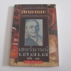 สิทธารถะ พิมพ์ครั้งที่ 8 แก้ไขปรับปรุงครั้งล่าสุด เฮอร์มานน์ เฮสเส เขียน สดใส แปล***สินค้าหมด***