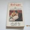 รักจำแลง (Giant of Mesabi) Janet Dailey เขียน บุญญรัตน์ แปล***สินค้าหมด***