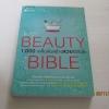 Beauty Bible 1,000 เคล็ดลับสร้างสวยได้ทันใจ โรนา เบิร์ก เขียน พิธทพร แปล