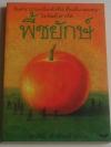 พี้ชยักษ์ James and the Giant Peach / โรอัลด์ ดาห์ล / สาลินี คำฉันท์ [พ. 2 ฉบับแก้ไข]
