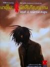 ยาคุโมะ นักสืบวิญญาณ ตอน 1-5 / คามินากะ มานาบุ / นภสิริ เวชศาสตร์, พลอยทับทิม ทับทิมทอง [พิมพ์ครั้งที่ 1]