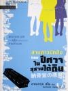 สามสาวนักสืบ 7 ตอน ครบ / จิโร อาคากะวา / กนกวรรณ เกตุชัยมาศ