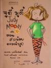 จูดี้ มูดี้ สาวน้อยอารมณ์บูด Judy Moody / เมแกน แมคโดนัลด์ / อินนอฟ