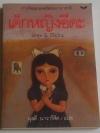 เด็กหญิงอีดะ Futari no Ida / มัตสุทานิ มิโยโกะ / ผุสดี นาวาวิจิต