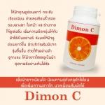 วิตามินซี Dimon c
