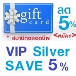 ค่าสมัครสมาชิก VIP ระดับ SILVER ตลอดชีพ รับส่วนลด 5% ทุกการจับจ่าย ไม่มีขั้นต่ำ ตลอดชีพ
