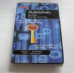 เป็นได้ดั่งใจฝัน (SUCCESS One Day At A Time) John C. Maxwell เขียน วรกิจ แปลและเรียบเรียง (ปกแข็ง)