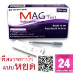 MAG Device ชุดทดสอบสารเสพติด แบบหยด MAG Device 1 กล่อง มี 1ชุด ประกอบไปด้วย อุปกรณ์ทดสอบ 2 ชิ้น- ที่ตรวจสารเสพติด ที่ตรวจยาบ้า แบบหยด ใช้งานง่าย สำเนา
