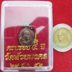เหรียญเม็ดแตงหลวงพ่อทวด หันข้าง วัดห้วยมงคล เนื้อทองแดง ปี2552 พร้อมกล่องเดิมค่ะ