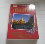 """หนังสือชุด """"นักเดินทาง เพื่อความเข้าใจในแผ่นดิน"""" เชียงใหม่ พิมพ์ครั้งที่ 2 โดย ทีมงานนิตยสารสารคดี"""