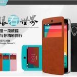 เคสหนังฝาพับ LG Nexus 5 - D821 ยี่ห้อ MOFi View Flip Cover