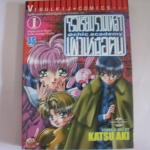 โรงเรียนรวมเหล่าเผ่าเหนือฅนครบชุด 11 เล่มจบชุด Katsu Aki เขียน
