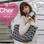 พร้อมส่งค่ะ 30+% Discount Cher canvas bag