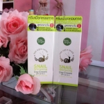 snail whitening day cream SPF 30 PA++(ส่งฟรีEMS)