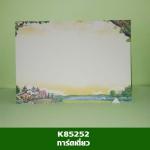 K 85252 การ์ดเดี่ยว
