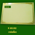 K 85192