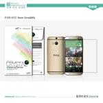 ฟิล์มใส ลดรอยนิ้ว HTC One 2 - M8 เกรดพรีเมี่ยม ยี่ห้อ Nillkin Crystal Clear