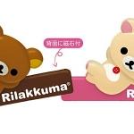 (สินค้าแลกซื้อในราคา 20 บาท) ที่หนีบถุงขนม/ กระดาษ แบบแถบแม่เหล็ก Rilakkuma