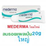 Mederma โฉมใหม่สูตรเดิม Mederma Intense Gel มีเดอม่า อินเทนส์ เจล ปริมาณสุทธิ 20 g. (หลอดใหญ่) เจลลดรอยแผลเป็น รอยดำ รอยจากสิว และแผลคีลอยด์ ราคาถูก ที่สุด สำเนา สำเนา