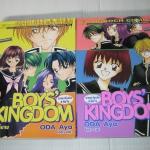 BOYS' KINGDOM อาณาจักรรักสะกิดใจ ครบชุด 2 เล่มจบ โอดะ อายะ เขียน